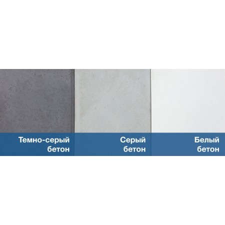 «Серый бетон»