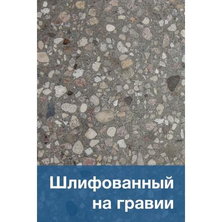 «Шлифованный на гравии» на сером бетоне