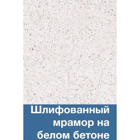 «Шлифованный на мраморе» на белом бетоне