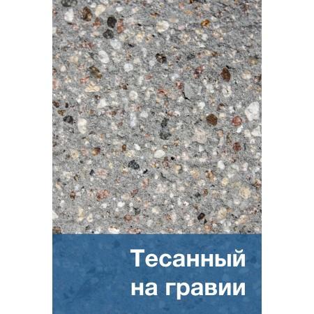 «Тесанный на гравии» на сером бетоне