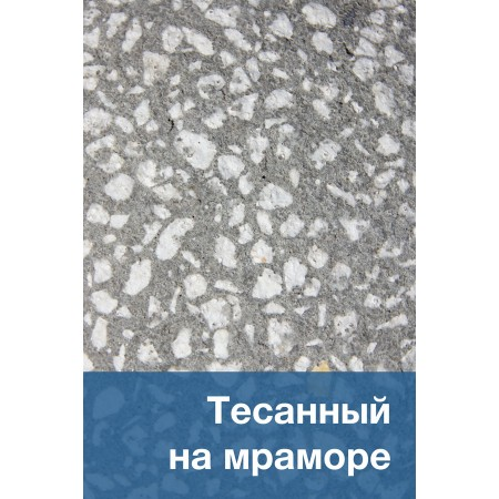 «Тесанный на мраморе» на сером бетоне